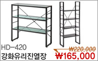 HD-420