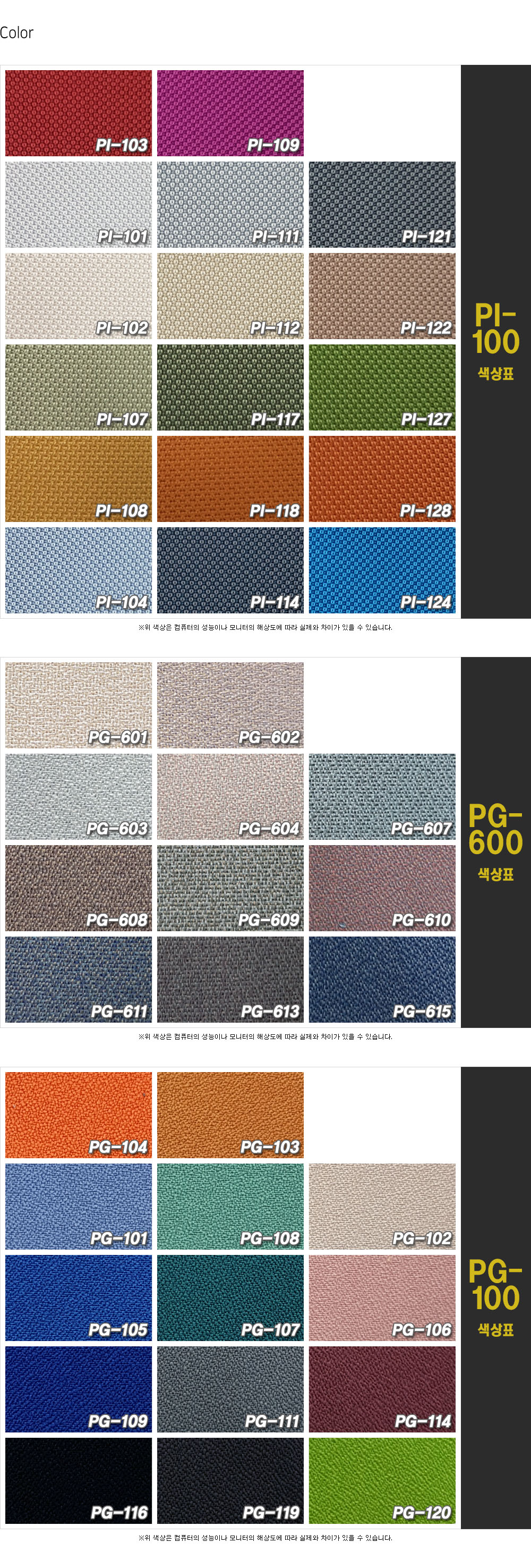 03_flex_fabric_color
