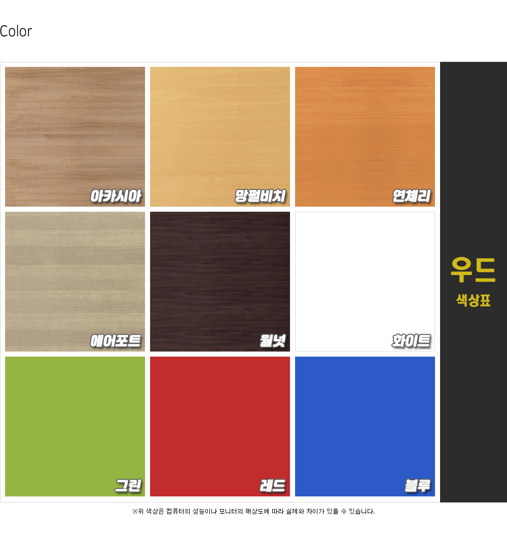 03_flex_wood_color